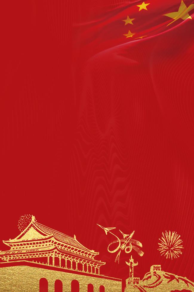 /print/光輝曆程新中国成立70周年高清背景
