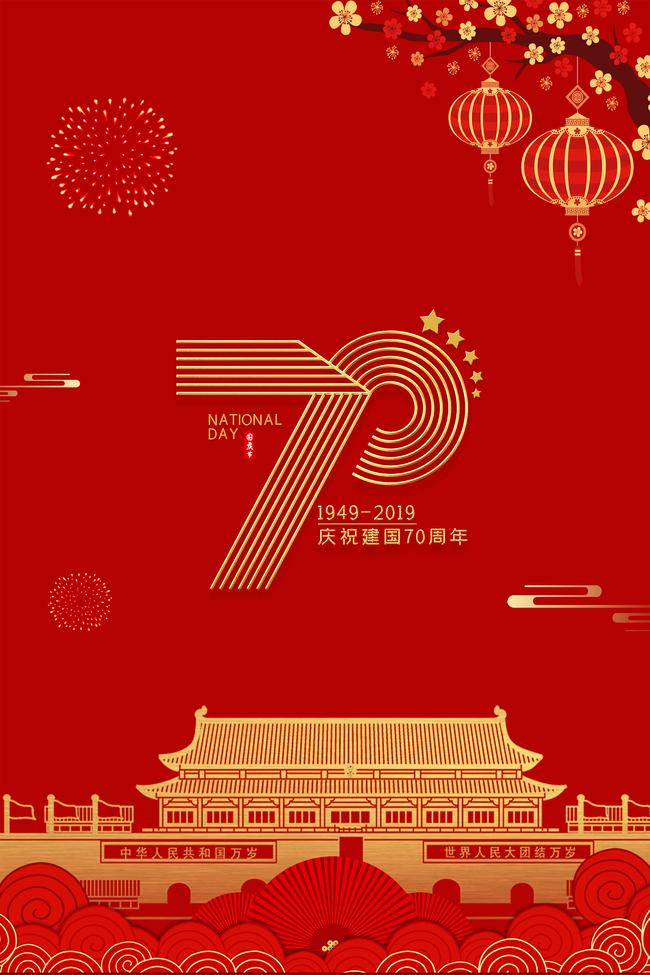 /print/紅色喜迎國慶節海報背景