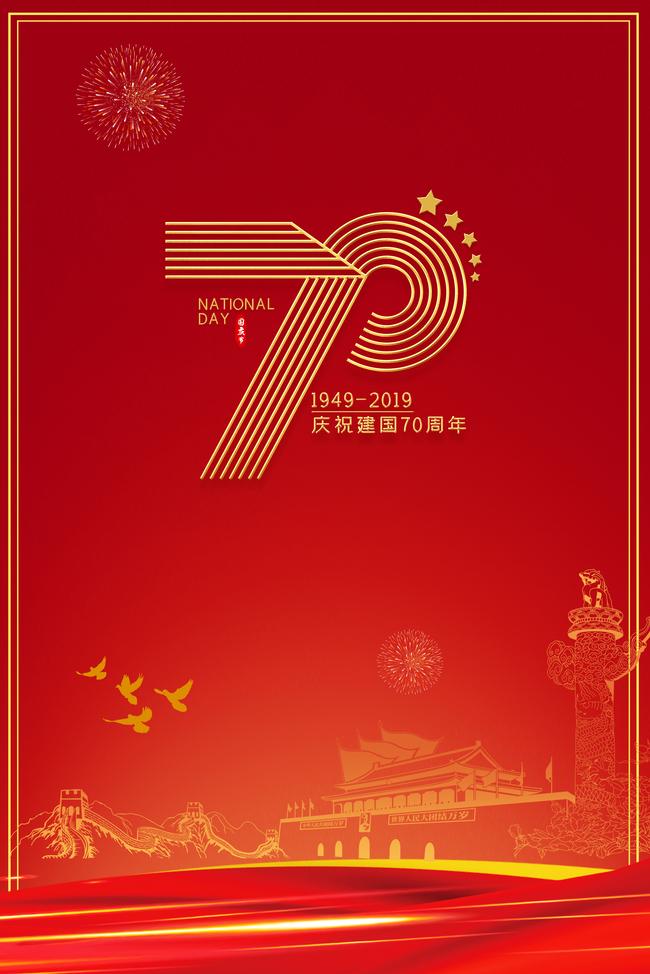 /print/新中國成立70周年海报