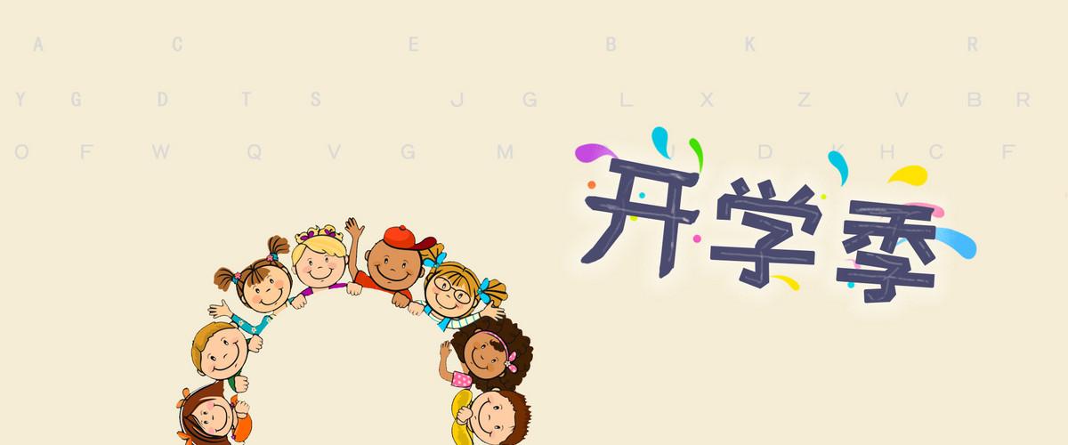儿童开学季卡通手绘儿童背景_psd素材免费下载_ 1920*