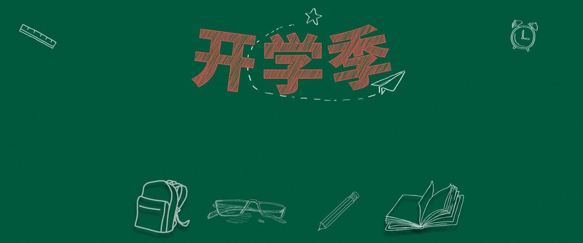 墨绿黑板卡通手绘开学季设计背景_psd素材免费下载_ *