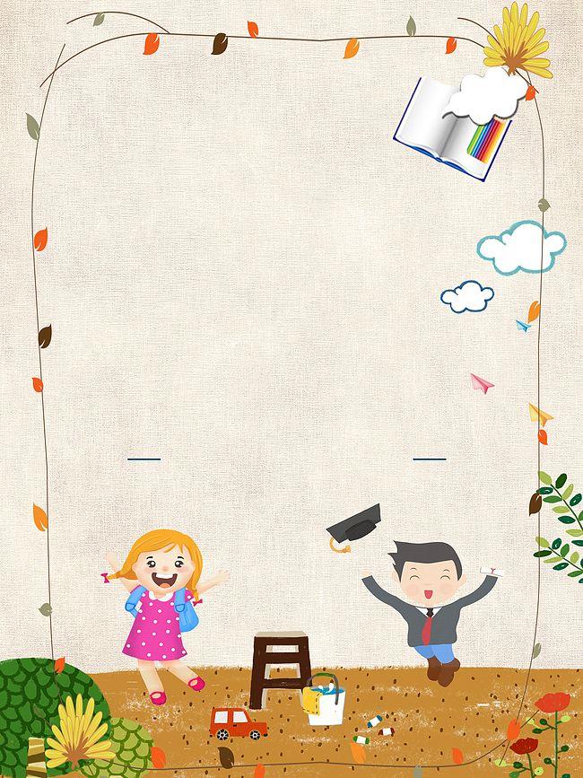 可爱卡通幼儿培训班招生宣传海报背景素材背景图片素材图片