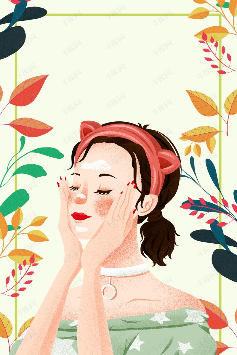 插画风小清新手绘美容护肤女生节海报