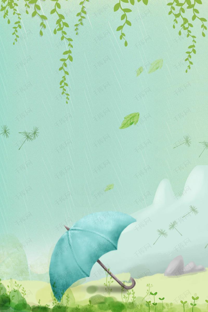 春天惊蛰二十四节气手绘卡通雨伞海报