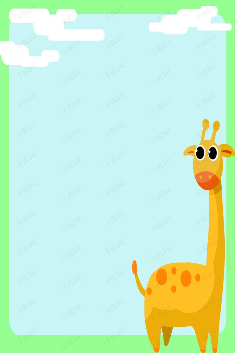 卡通手绘动物长颈鹿边框背景