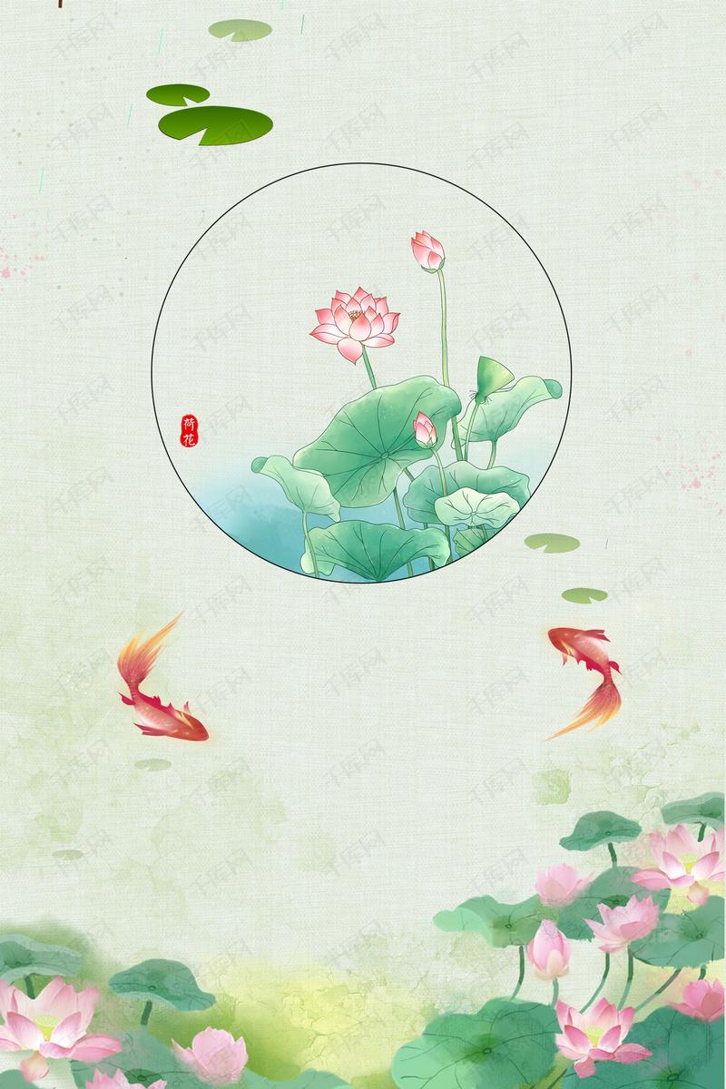 中国风 水墨 荷花 荷叶 手绘 荷花插画 唯美 夏天 荷塘月色 节气 夏