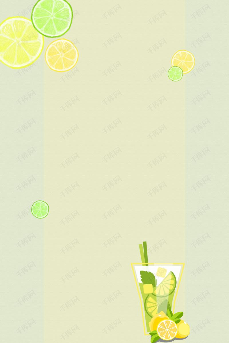 手绘柠檬果汁饮料小清新背景免费下载夏天  夏季  夏日  手绘  水果