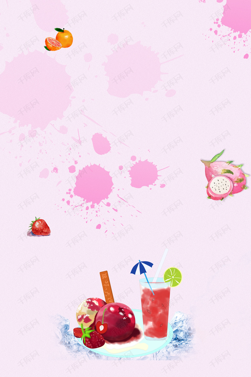 手绘夏日水果饮料小清新粉色背景