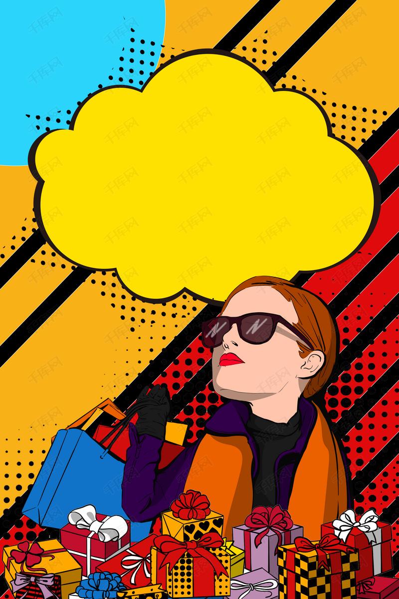 创意波普风卡通手绘背景模板