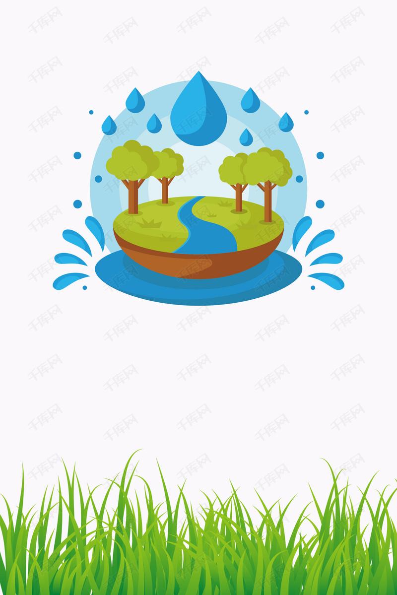 手绘卡通节约用水环保海报背景素材