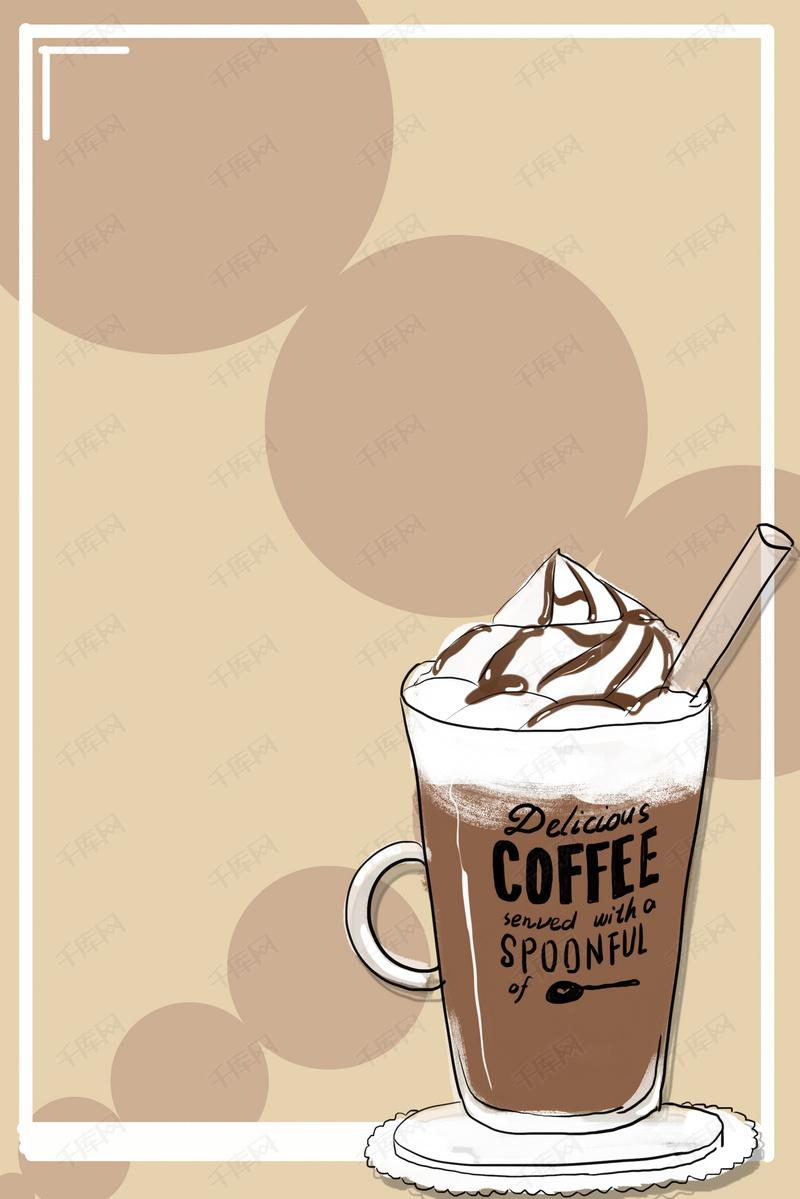 拿铁咖啡手绘背景海报