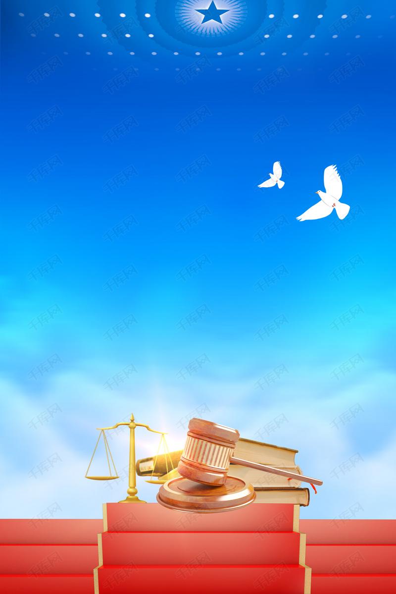 法律讲堂海报背景