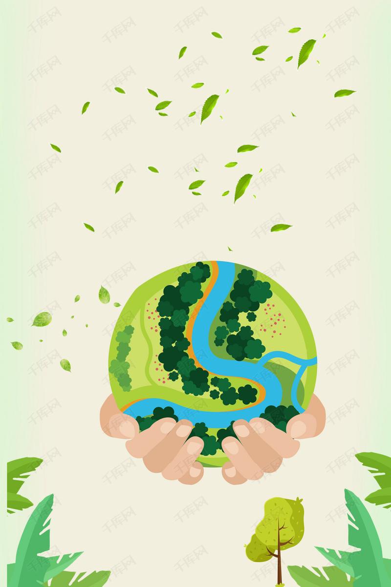 手绘地球森林共建绿色家园海报背景素材