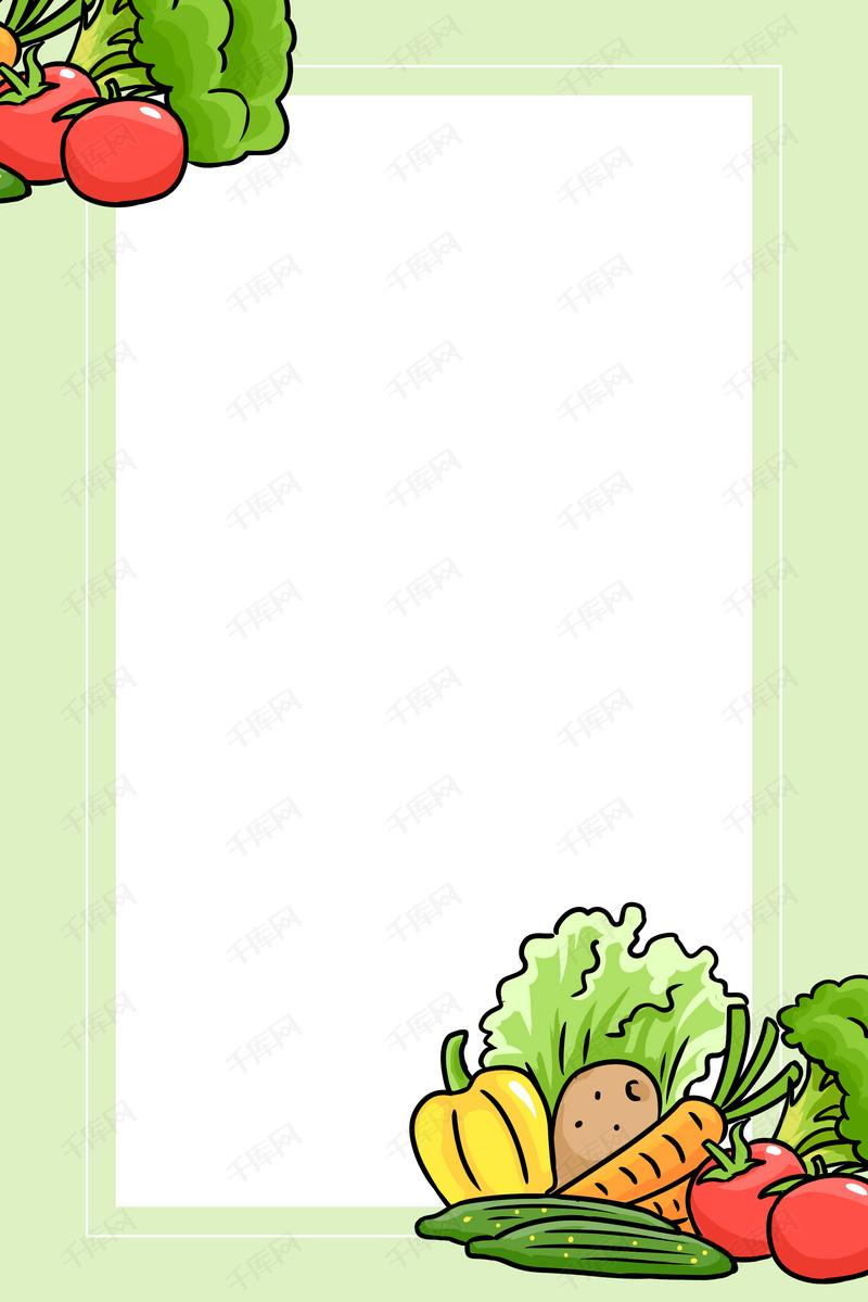 手绘蔬菜食品安全海报背景psd背景图片免费下载_广告