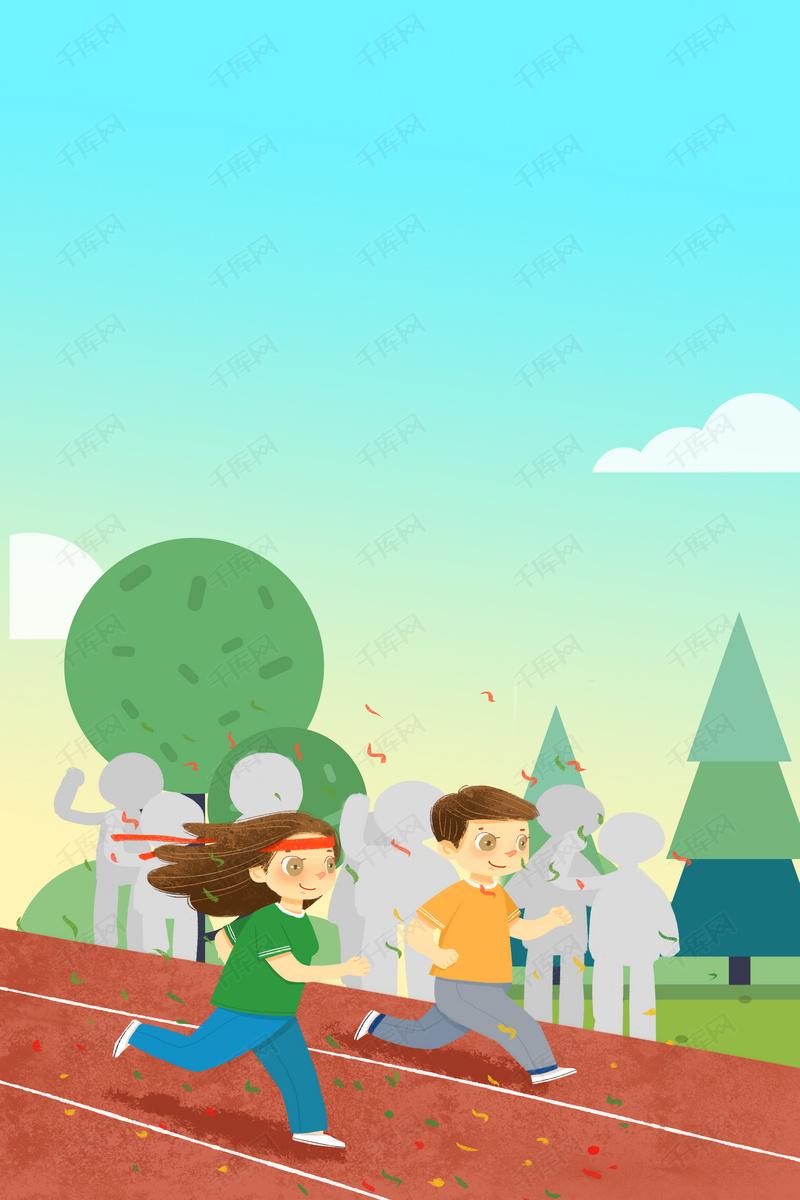 手绘校园运动会插画海报