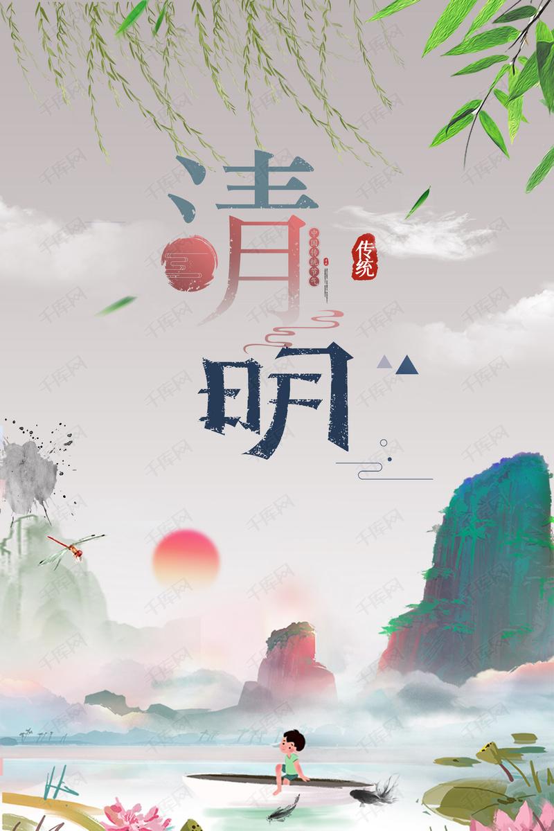 中国二十四节气之清明节海报图片