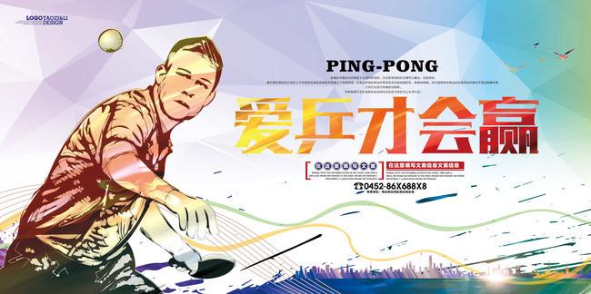 舞蹈涂鸦乒乓球理论宣传海报v舞蹈文化大学动感试题体育图片