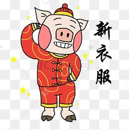 吉祥物金猪男生吃表情饺子插画的搞笑图片拒绝图片