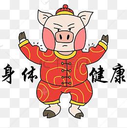 吉祥物金猪表情吃饺子插画分手的关于表情包可爱图片