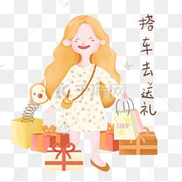 图片送礼素材-女士送礼素材图片-表情送礼女士屙女士包肚图片