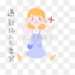 【女生哭图片】_女生哭素材素材_大全哭女生退位马云搞笑图图片
