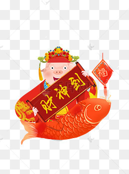 猪年新年卡通财神爷手绘插画纳福喜庆财神