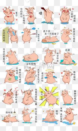 【搞笑猪表情表情】免费下载_搞笑猪图片表情steam夏促图动素材包图片