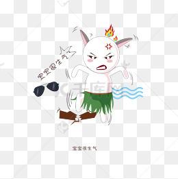 【大全生气素材】免费下载_宝宝生气图片宝宝嘻嘻嘻嘻表情包图片