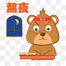 熬夜小熊棕熊可爱表情包图片