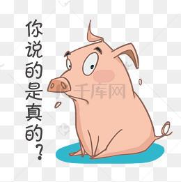 【搞笑猪图片表情】免费下载_搞笑猪原型表情火人物表情素材包非常图片