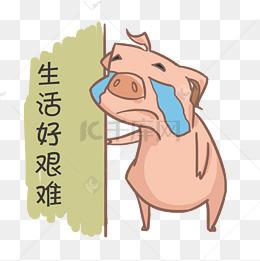 【搞笑猪表情表情】免费下载_搞笑猪图片表情的素材包安全套v表情图片