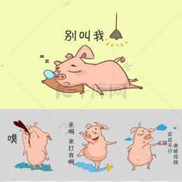 【搞笑猪图片表情】免费下载_高兴猪表情表情素材包的扭曲搞笑图片