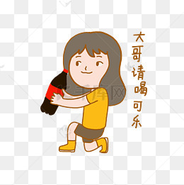 【喝表情素材可爱别开玩笑表情包可乐】免费下载_喝表情可乐图片