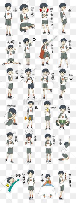开学男孩表情卡通思考摊手表情包图片