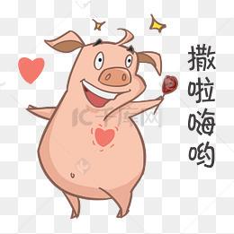 【搞笑猪表情图片】免费下载_搞笑猪素材大全图案图片欣赏的搞笑表情图片