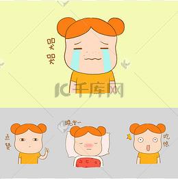 吓哭的小女孩卡通png女生喜欢看素材的我不敢图片