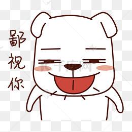 【鄙视表情图片】免费下载_鄙视动漫图片素材简笔画表情包表情图片