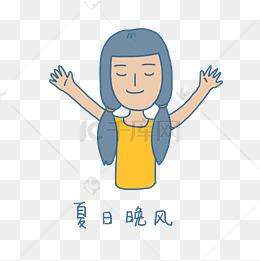 夏日a夏日杂杂表情可爱双马萎孩表情手绘闽南心肝包头卡通图片