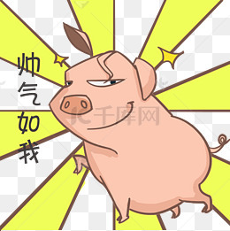 【搞笑猪素材图片】免费下载_搞笑猪表情表情大全集图片牛搞笑关于的图片