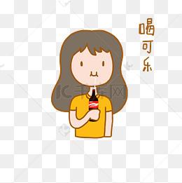 【喝表情素材想哭表情包图片难过可乐】免费下载_喝表情可乐图片