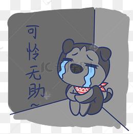 【无助表情图片】免费下载_无助姨妈表情表情大素材图片包搞笑图片图片