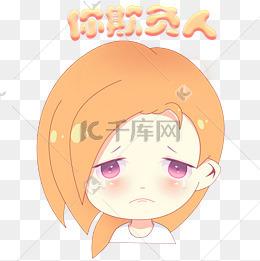 吓哭的小女孩初中png上衣短女生素材卡通图片