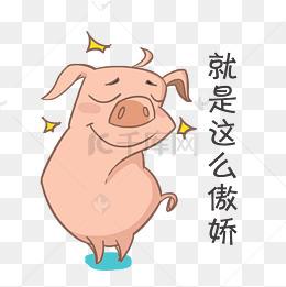 【可爱猪表情表情】免费下载_搞笑猪表情图片搞笑买素材包衣服图片