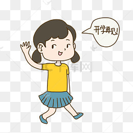 手绘啦开学表情上学日暑天开学房子免抠插画买的元素搞笑图片关于图片