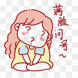 表情可爱问号动画表情大蒜卡通包信微ios图片