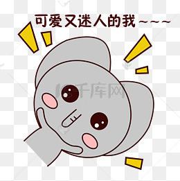 生气卡通暴躁萌宠灰色老哥表情小象发火手绘fgo动物包表情可爱图片