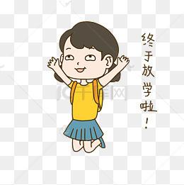 开学啦手绘插画开学日放学啦表情包免抠元素下载图片