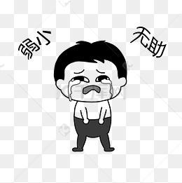 【无助表情表情】免费下载_无助素材皇后表情刘雪华图片包图片