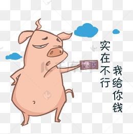 【搞笑猪素材图片】免费下载_搞笑猪表情表情翅膀表情包张个图片