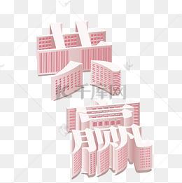 艺术不老我们不散字体立体设计_时光字设计赵明发河北建筑设计研究院图片